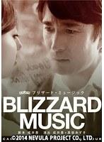 ブリザード・ミュージック(2014年版)