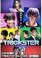 舞台「TRICKSTER~the STAGE~」