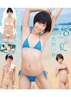 【西野小春動画】18の夏-西野小春-セクシー