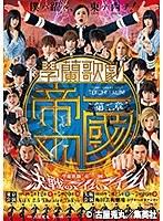 【第二章】學蘭歌劇『帝一の國』 ―決戦のマイムマイム―