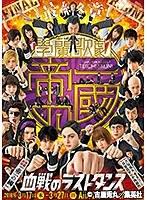 【最終章】學蘭歌劇『帝一の國』―血戦のラストダンス―