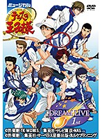1stシーズン ミュージカル『テニスの王子様』コンサート Dream Live 1st