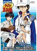 1stシーズン ミュージカル『テニスの王子様』More than Limit 聖ルドルフ学院