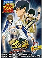 1stシーズン ミュージカル『テニスの王子様』Absolute King 立海 feat. 六角 ~Second Service