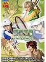 1stシーズン ミュージカル『テニスの王子様』The Treasure Match 四天宝寺 feat. 氷帝 Ver.青学(せいがく)5代目VS四天宝寺B