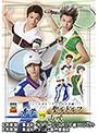 2ndシーズン ミュージカル『テニスの王子様』青学(せいがく)vs聖ルドルフ・山吹