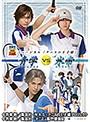 2ndシーズン ミュージカル『テニスの王子様』青学(せいがく)vs氷帝