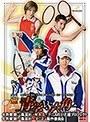 2ndシーズン ミュージカル『テニスの王子様』青学(せいがく)vs六角