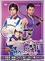 2ndシーズン ミュージカル『テニスの王子様』青学(せいがく)vs比嘉