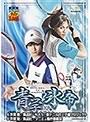 2ndシーズン ミュージカル『テニスの王子様』全国大会 青学(せいがく)vs氷帝
