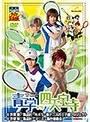 2ndシーズン ミュージカル『テニスの王子様』青学(せいがく)vs四天宝寺