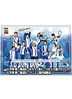 2ndシーズン ミュージカル『テニスの王子様』コンサート Dream Live 2014