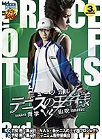 3rdシーズン ミュージカル『テニスの王子様』3rdシーズン 青学(せいがく)vs山吹