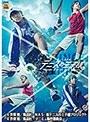 3rdシーズン ミュージカル『テニスの王子様』3rdシーズン 青学(せいがく)vs六角