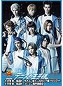 3rdシーズン ミュージカル『テニスの王子様』 TEAM Live HYOTEI
