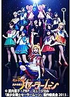 ミュージカル「美少女戦士セーラームーン」-Un Nouveau Voyage-動画配信