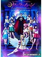 ミュージカル「美少女戦士セーラームーン」-Le Mouvement Final-(7日間)