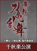 舞台『刀剣乱舞』虚伝 燃ゆる本能寺(初演)