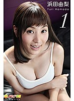 【浜田由梨動画】グラビア学園MOVIE-浜田由梨1