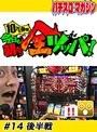 #14 後半戦 10万円争奪 今日も朝から全ツッパ!