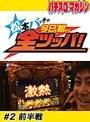 #02 前半戦 松本バッチの今日も朝から全ツッパ!