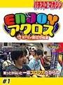 #01 ENJOYアクロス~オノルの熱狂攻略道~