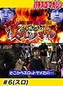 #06(スロ) パチマガスロマガ対抗 軍団長漢気!!読プレバトル