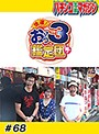 Vol.68 パチマガおっ!?サン鑑定団+姫っ!!