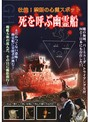 「壮絶!禁断の心霊スポット 死を呼ぶ幽霊船」