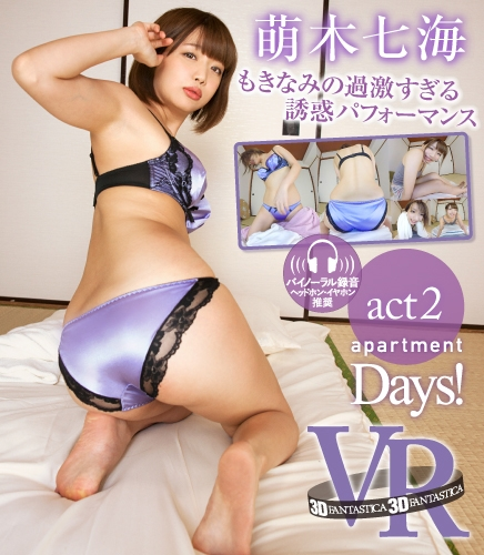 【VR】act.2 apartment Days! 萌木七海