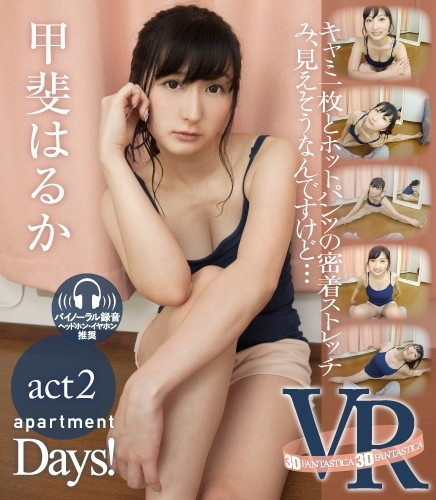 【VR】act2 apartment Days! 甲斐はるか