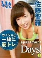 【佐藤聖羅動画】【VR】act.2-apartment-Days!-佐藤聖羅