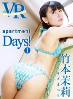【竹本茉莉動画】【VR】apartment-Days!-竹本茉莉-act1