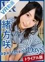【VR】apartment Days! 緒方咲 トライアル版