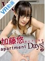 【VR】apartment Days! 加藤悠 act2