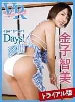 【【VR】トライアル版 apartment Days! 金子智美】下着のアイドルモデルの、金子智美の動画がエロい。