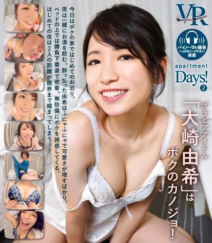 【VR】act2 apartment Days! 大崎由希