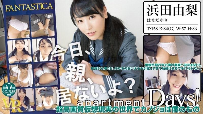 【浜田由梨動画】【VR】act1-apartment-Days!-浜田由梨のダウンロードページへ