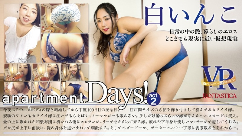 【白いん子動画】【VR】act2-apartment-Days!-白いんこのダウンロードページへ