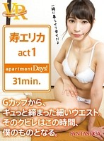 【寿エリカ動画】【VR】act1-apartment-Days!-寿エリカ