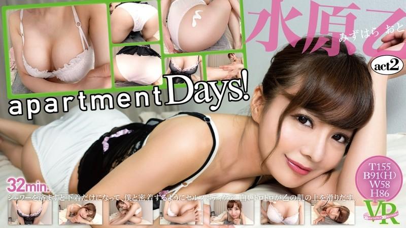 【水原乙動画】【VR】act2-apartment-Days!-水原乙のダウンロードページへ