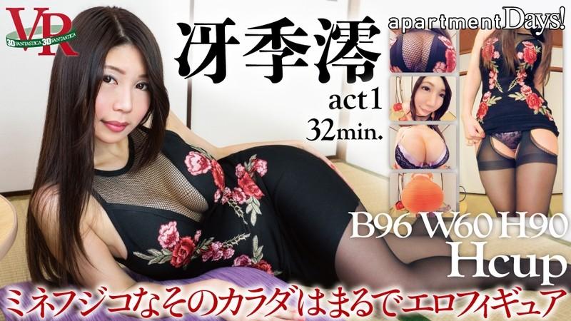 【VR】act1 apartment Days! 冴季澪