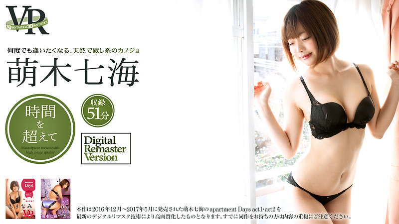 【VR】萌木七海 Digital Remaster Version ~時間を超えて~