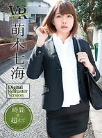 【VR】萌木七海 Digital Remaster Version ~時間を超えて~ 萌木七海(動画)