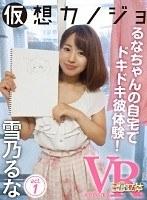 【雪乃るな動画】【VR】act.1-仮想カノジョ-雪乃るな