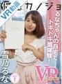 【VR】act.1 仮想カノジョ 雪乃るな