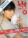 【VR】仮想カレシ 山ノ内ジャン act.1