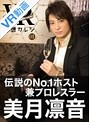 【VR】act.1 美月凛音 仮想カレシ