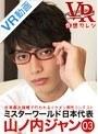 【VR】act3 山ノ内ジャン 仮想カレシ