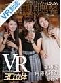 【VR】モテ期の晩餐 内藤もゆの/LISA/美樹菜
